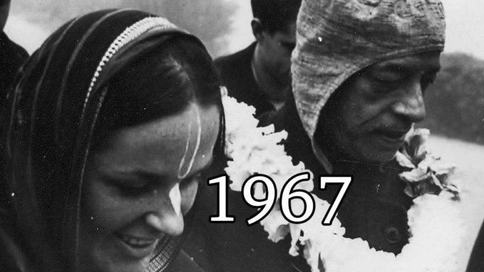 Лекции Шрилы Прабхупады - 1967 год