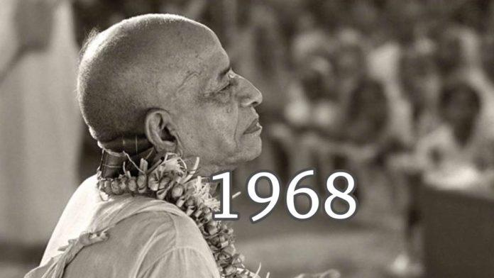 Лекции Шрилы Прабхупады - 1968 год