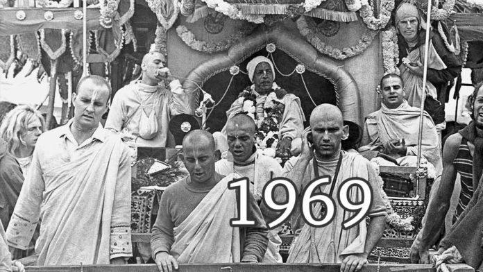 Лекции Шрилы Прабхупады - 1969 год