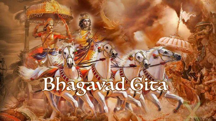 Audiobook - Bhagavad Gita