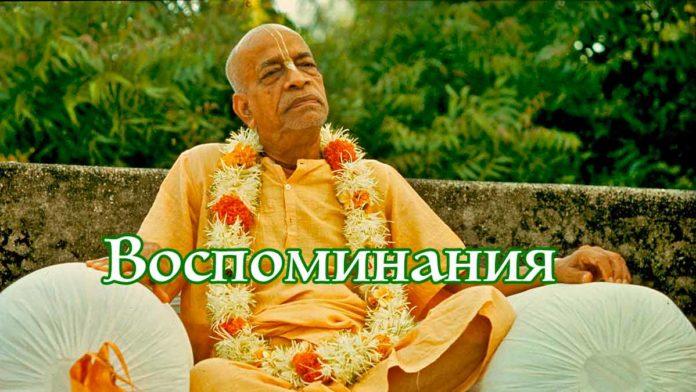 Воспоминания о Шриле Прабхупаде (с переводом на русский)