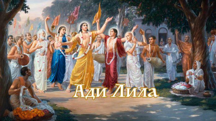 Аудиокника - Шри Чайтанья Чаритамрита Ади Лила
