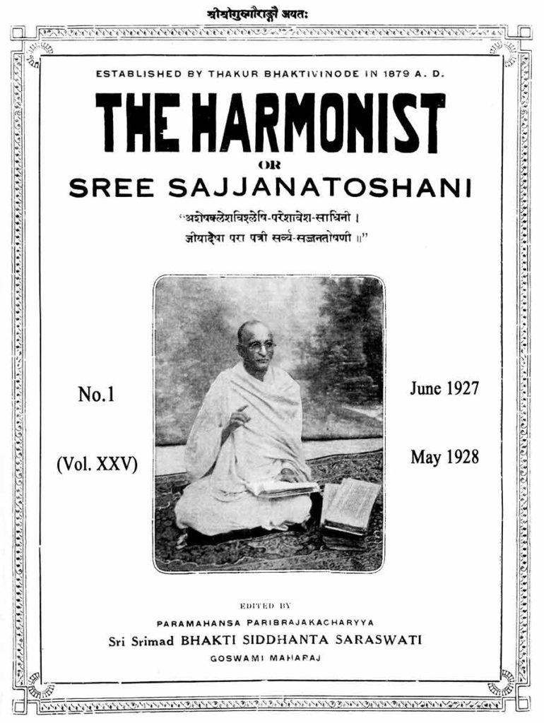 Журнал Гармонист под редакцией Шрилы Бхактисиддханты Сарасвати